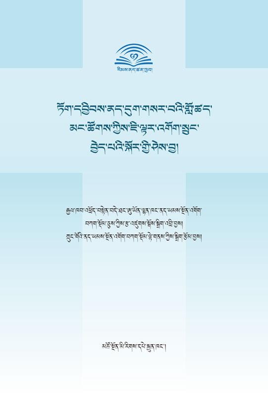 《新型冠状病毒感染的肺炎公众防护指南》(藏文版)-青海民族出版社-1.jpg