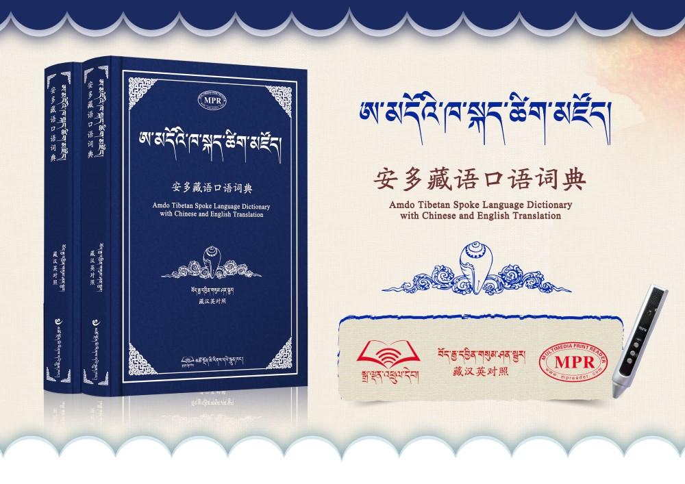 安多藏语口语词典(宣传海报).jpg