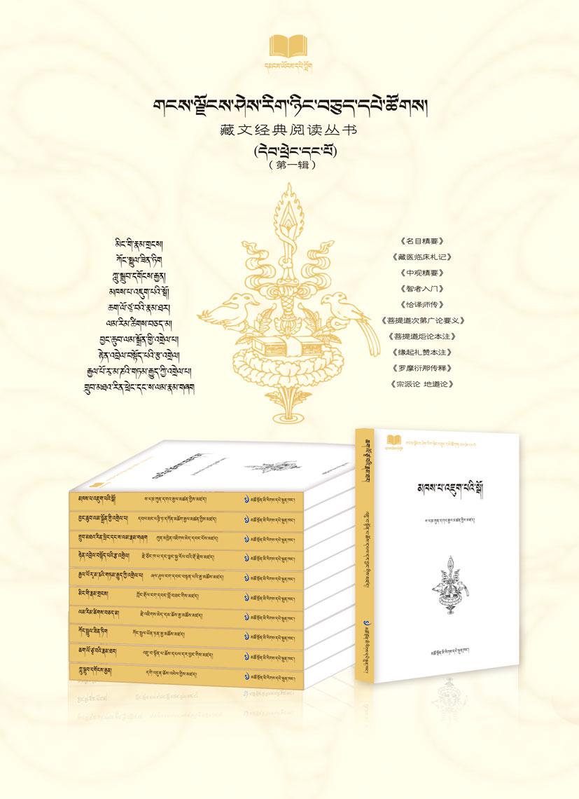 藏文经典阅读系列丛书.jpg