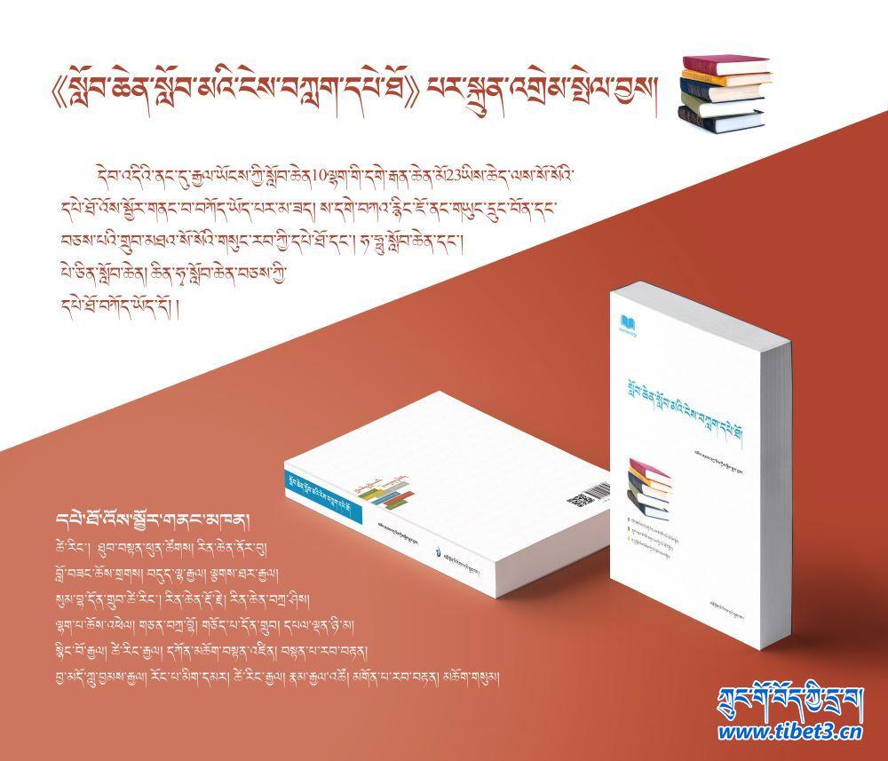 藏族大学必读经典书目(立体) 拷贝(1).jpg
