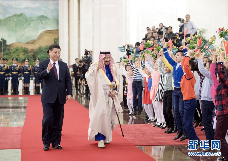 习近平同沙特国王萨勒曼举行会谈.jpg