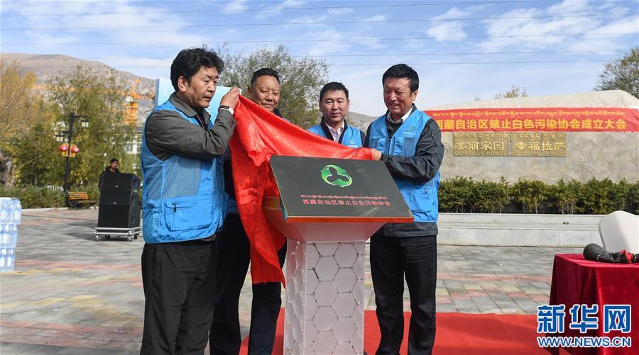(环境)(1)西藏成立禁止白色污染协会