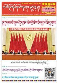 青海藏文报