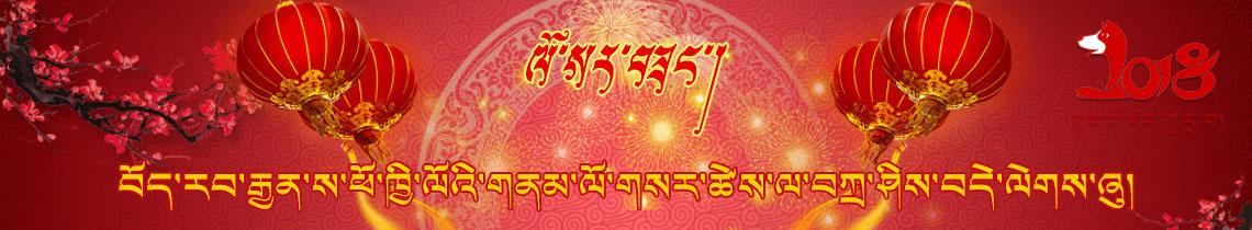 中国藏族网通祝大家新年快乐