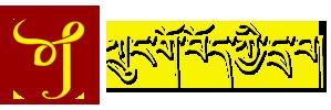 ཀྲུང་གོ་བོད་ཀྱི་དྲ་བ།